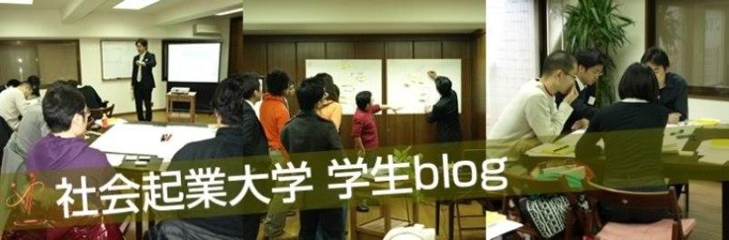 【社会起業大学】学生blog